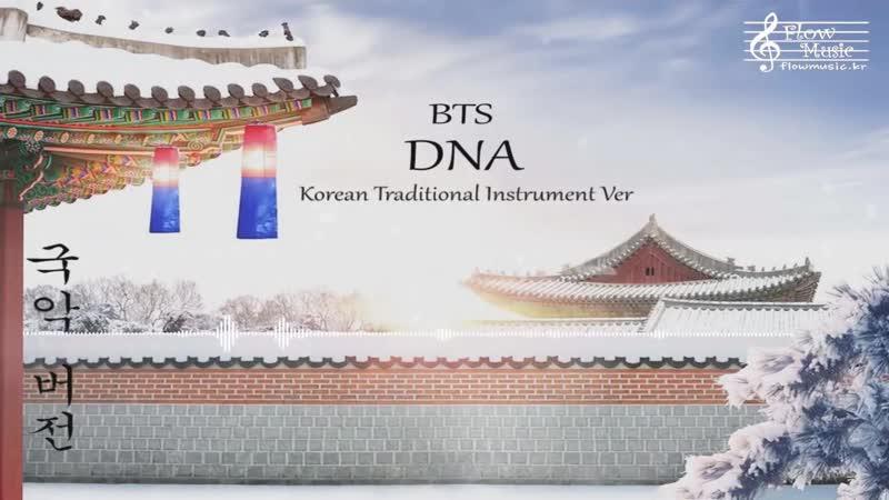 BTS - DNA 국악 버전 (Korean Traditional Instrument Ver)