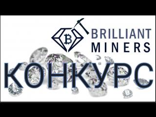 Brilliant Miners КОНКУРС. Вывод 93$ advcash - Bitcoin - Advcash