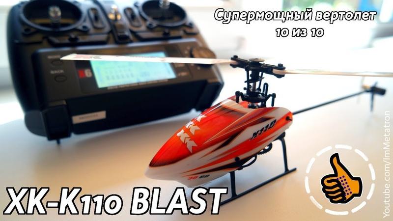 XK-K110 BLAST: Мощный вертолет на радиоуправлении