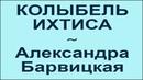 КОЛЫБЕЛЬ ИХТИСА. Александра Барвицкая