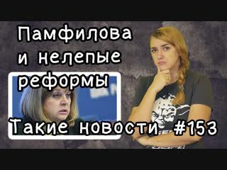 Памфилова и нелепые реформы. Такие новости №153