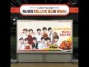 [CF] Wanna One для Mexicana Chicken