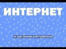 Записки Алтарника- Интернет