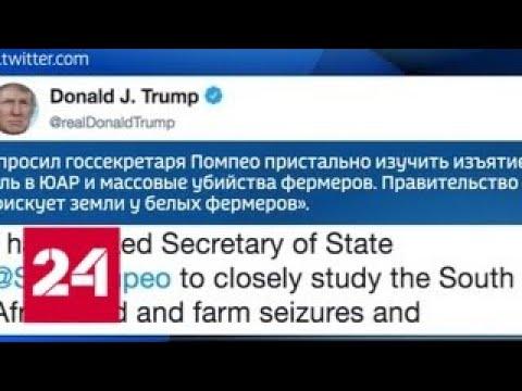 ЮАР возмущена заявлением Трампа по поводу земельной реформы - Россия 24