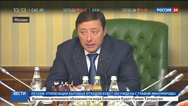 Новости на Россия 24 • Судьбу Кучинской свалки обсудили на совещании Правительства