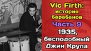 Vic Firth история барабанов. Часть 9. 1935, Джин Крупа Gene Krupa