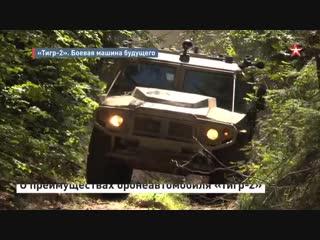 «#Тигр2» и противотанковый БТР: какая бронетехника появится в российской армии