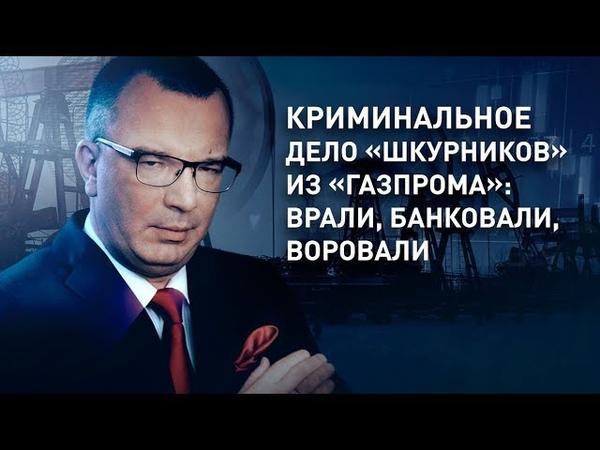 Криминальное дело «шкурников» из «Газпрома» врали, банковали, воровали