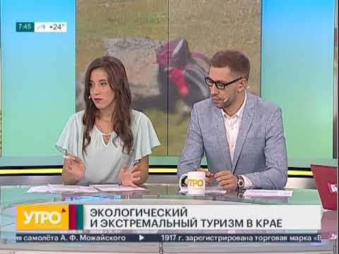 Экологический и экстремальный туризм в крае Утро с Губернией 20 07 2018 GuberniaTV