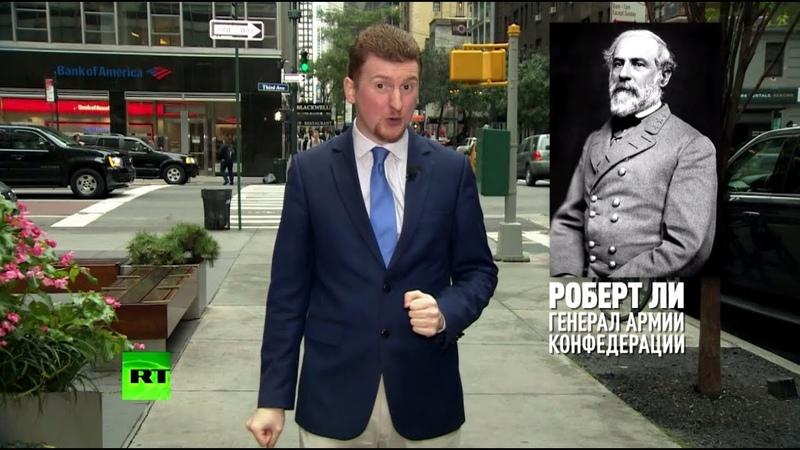 В центре фейкового скандала NBC приписал Трампу симпатии к генералу конфедератов
