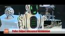 Короче говоря Современный робот Борис русский на все 100%
