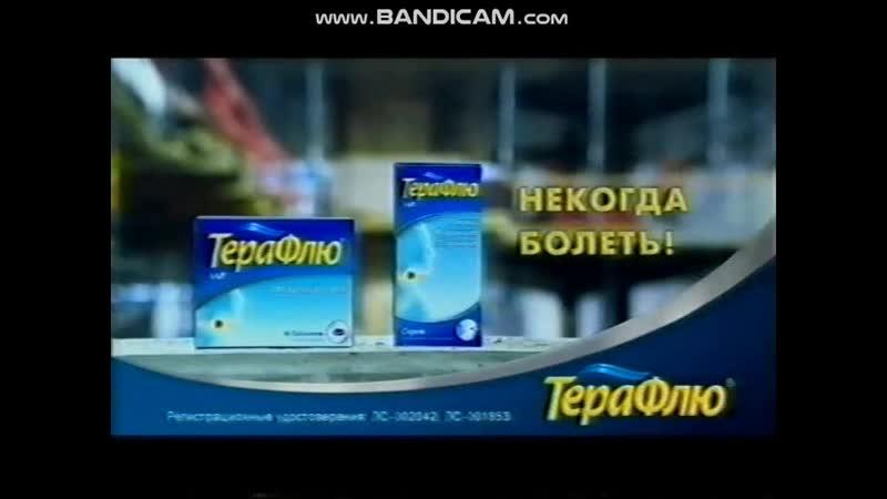 Рекламный блок и анонсы (РЕН ТВ, 05.10.2008) (8)