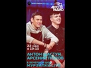 Аудиозапись Арсений Попов и Антон Шастун на Авторадио 22 05 2018