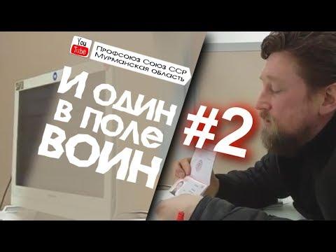 И один в поле воин ч 2 | как правильно получать паспорт РФ | февраль 2019