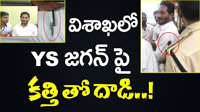 Attack on YS Jagan at Vizag Airport | YSR Congress Jagan Mohan Reddy Attack Exclusive Visuals