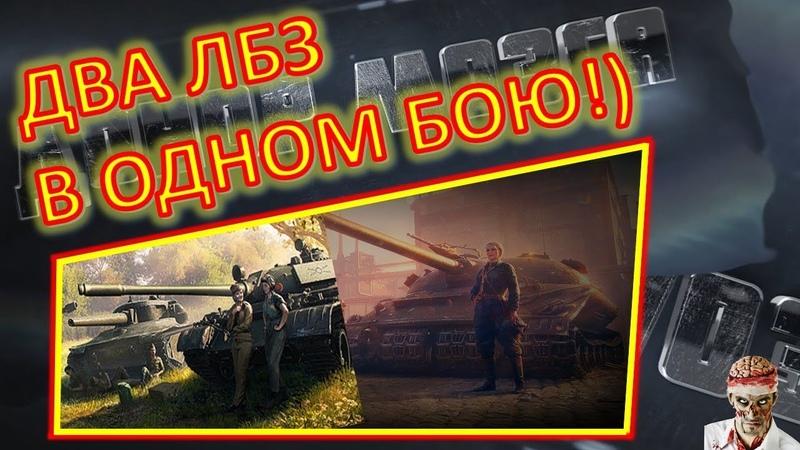[18 МАТЫ!] [World of Tanks] Показательный свет на Прохоровке.