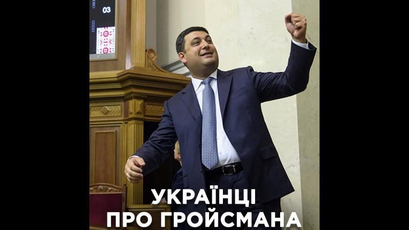 Українці про рік роботи уряду Гройсмана