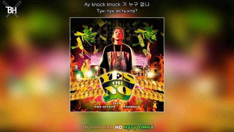 [KARAOKE] Zico (Block B) – Yes Or No (feat. Penomeco The Quiett) (рус. саб)