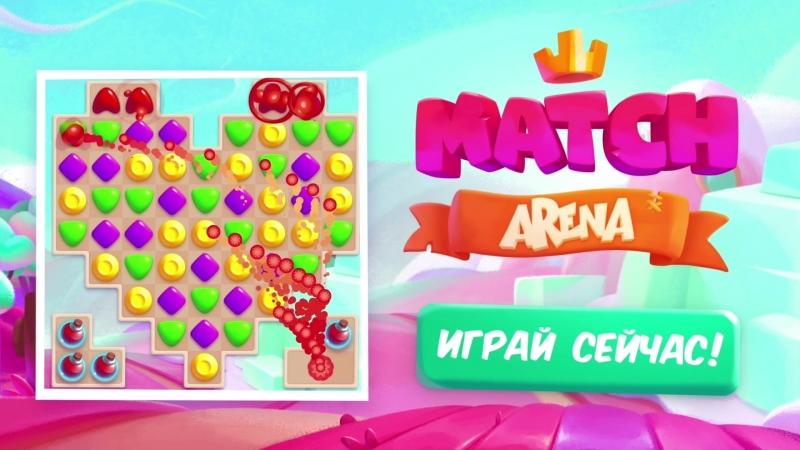 Match Arena - первая головоломка три в ряд с друзьями в реальном времени