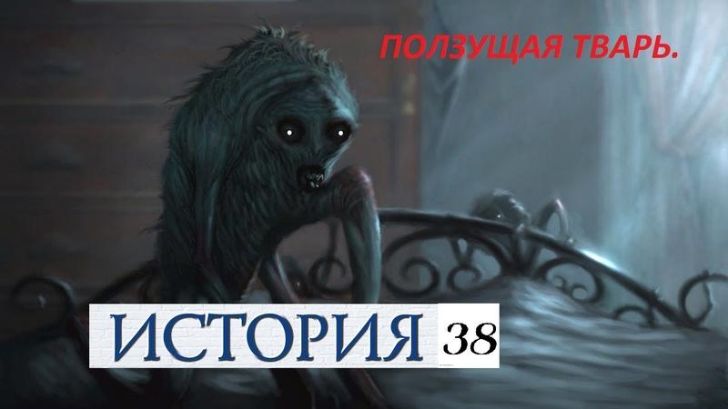 История 38 - Ползущая тварь.
