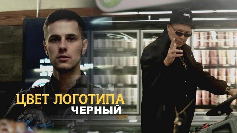 Джон Дори и А. Солодуха feat Н. Ходас в Green - Цвет логотипа черный