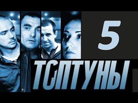 Сериал «Топтуны» - 5 серия (2013) Детектив, Криминал.