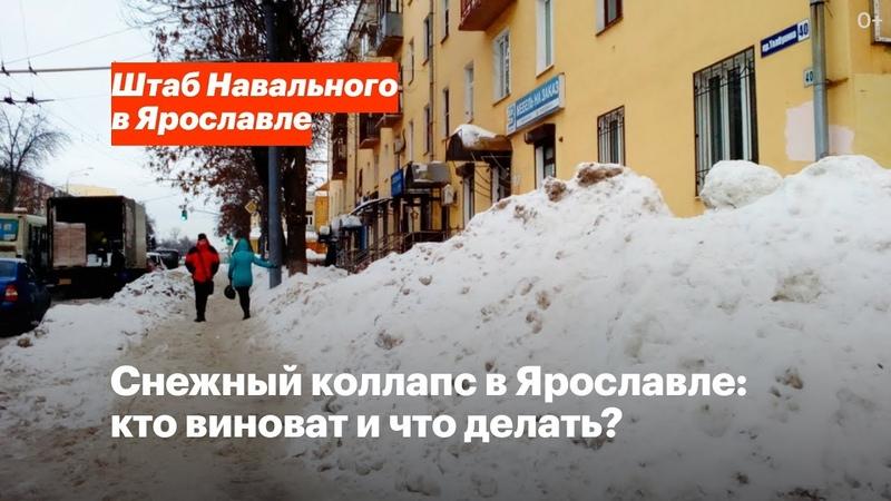 Снежный коллапс в Ярославле кто виноват и что делать