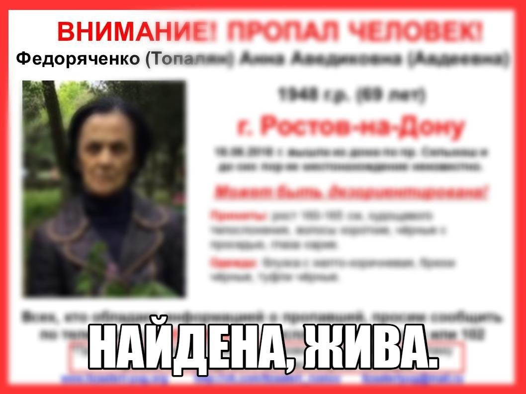 В Ростове нашли без вести пропавшую 69-летнюю пенсионерку