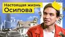 Петр Осипов Эксперименты над людьми Бизнес Молодость