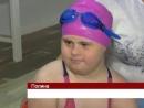 Дети с синдромом Дауна занялись плаванием и готовятся привезти медали из Казани. 41 канал.