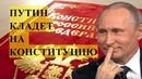 ЮРИСТ: ПУТИН С*ЕТ НА КОНСТИТУЦИЮ РОССИИ