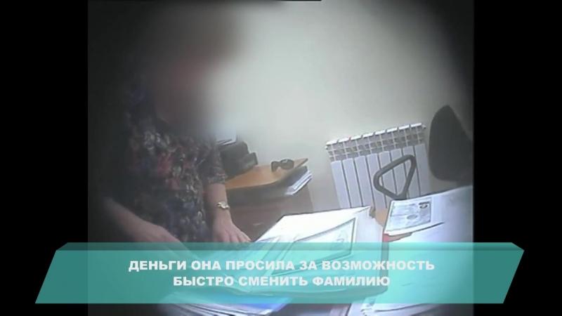 Сотрудница ставропольского ЗАГСа подозревается в получении взятки