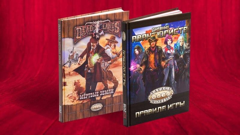 Книги по настольно-ролевой игре DEADLANDS ВСЕ ЧТО НАДО, ЧТОБЫ НАЧАТЬ ИГРАТЬ!