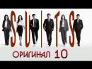 Форс-мажоры / Suits - 10 / 16 (оригинал без перевода)