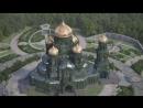 Владимир Путин примет участие в закладке главного храма Вооруженных сил