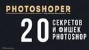 20 секретов и фишек Photoshop о которых вы не знали    Уроки Виталия Менчуковского