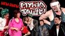 Мунча Ташы «Ыгы-зыгы» татарский юмористический спектакль