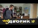 Дворик 57 серия 2010 Мелодрама семейный фильм @ Русские сериалы