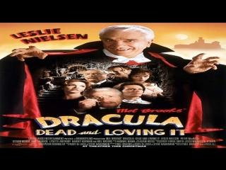1995 Mel Brooks - Dracula Dead and Loving  -It -Leslie Nielsen, Mel Brooks, Ami Yasbech, Peter MacNicol, Anne Bancroft-