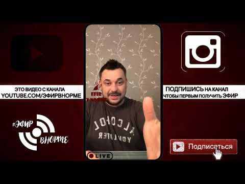 Сергей Жуков прямой эфир инстаграм 19.10.18