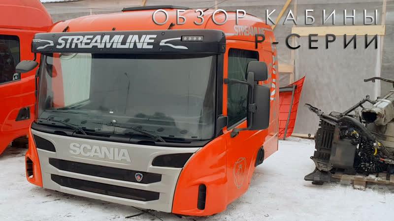 Обзор кабины Scania P-серия, Streamline. 05805