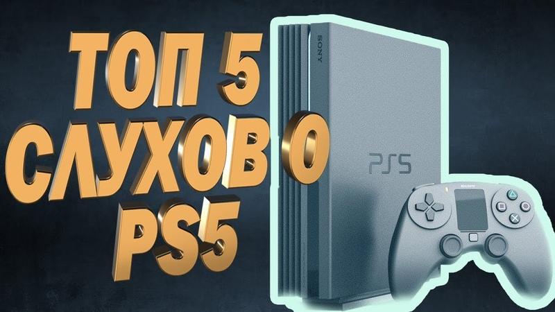 Топ 5 слухов о PlayStation 5