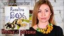 RusalinaBox ❤ КОЛЬЕ С РОЗАМИ ❤ Новая коробочка