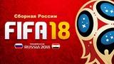 FIFA 18 Чемпионат Мира Россия - Египет ЧМ 2018 FIFA 18 World Cup Russia - Egypt WC 2018