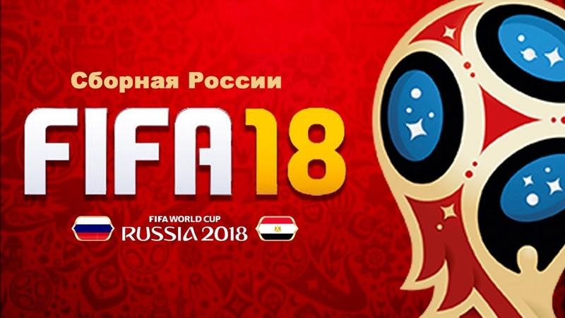 FIFA 18 Чемпионат Мира Россия - Египет ЧМ 2018 | FIFA 18 World Cup Russia - Egypt WC 2018