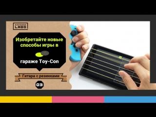 Изобретайте новые способы игры в гараже Toy-Con — эпизод 3