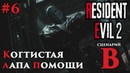 RESIDENT EVIL 2 REMAKE Сценарий B Прохождение Часть 6 Когтистая лапа помощи