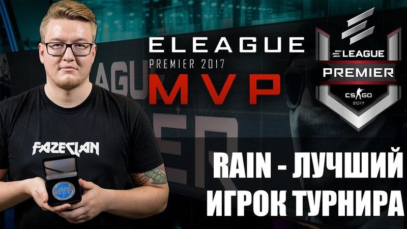 РЕЙН - ЛУЧШИЙ ИГРОК ЕЛИГИ / RAIN MVP OF ELEAGUE Premier 2017 CSGO