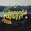 "Кубок ""Золотой Маршрут"""