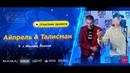 РЭП ЗАВОД [LIVE] Айпрель Талисман (619-й выпуск / 4-й сезон). Город: Москва, Россия.
